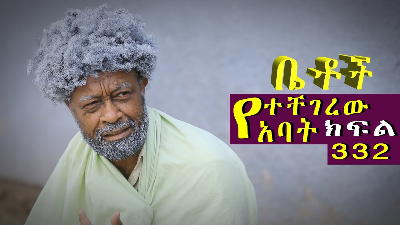 "Download Betoch | "" የተቸገረው አባት""Comedy Ethiopian Series Drama Episode 332"
