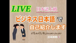 【LIVE】ビジネス日本語で自己紹介