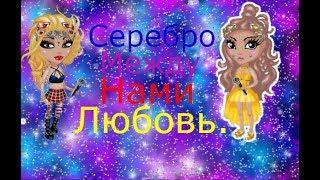 Серебро  Между  нами любовь Клип.   Аватария.