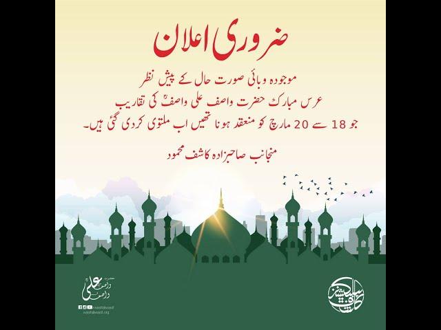 Important Notice Regarding Urs Mubarik Hazrat Wasif Ali Wasif ra
