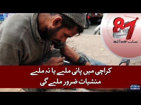 Karachi mein Pani mile ya na mile, Manshiyaat Zaroor milegi | SAMAA TV | Oct 30, 2018