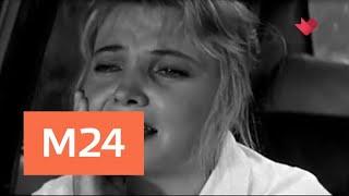 """""""Кинофакты"""": новые подробности фильма """"Три тополя на Плющихе"""" - Москва 24"""