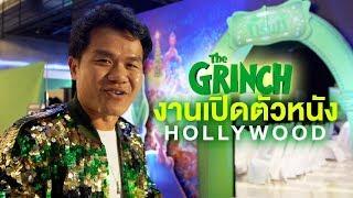ลุยงานเปิดตัวหนัง Hollywood (The Grinch)