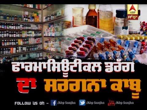 Pharmaceutical Drug ਨੈਕਸਸ ਚਲਾਉਣ ਵਾਲਾ ਚੜ੍ਹਿਆ Police ਅੜਿਕੇ | ABP Sanjha |