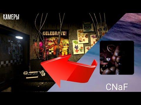 Как скачать Creepy Night's At Freddy's на андроид?!