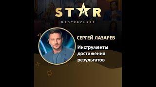 Сергей Лазарев. «Инструменты достижения результатов». StarMasterClass 06.06.2019г