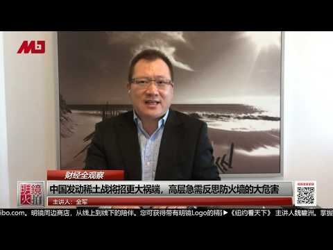 财经全观察   全军:中国发动稀土战将招更大祸端,高层急需反思防火墙的大危害(20190529 第219期)