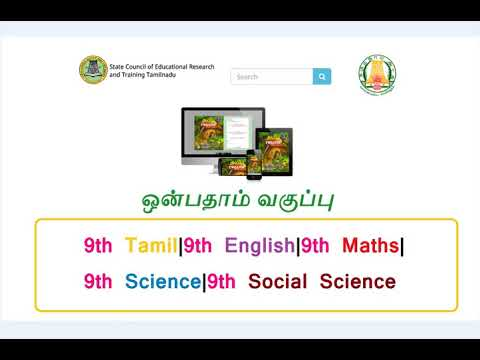 TN 9th New Books Free Download PDF|9th Tamil |9th English|9th Maths|9th  Science|9th Social Science