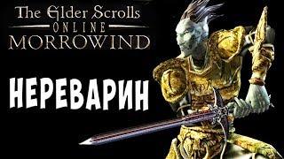 ТВОЁ ВРЕМЯ ЕЩЕ НЕ ПРИШЛО The Elder Scrolls Online morrowind прохождение на русском языке #57