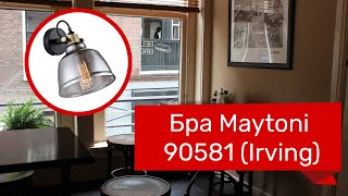 Бра MAYTONI 90581 (MAYTONI Irving T163-01-C) обзор