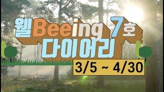 웰Beeing 7호 다이어리 - 3월5일~4월30일
