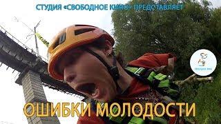 ОШИБКИ МОЛОДОСТИ (мелодрама) / Трейлер / 2018
