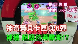 【神奇寶貝卡匣#1】 第6彈 出現超級拉蒂歐斯 能補獲嗎? | Pokemon Tretta | │Pokémon TRETTA | 超級列空坐 遊戲實況 PokémonTRETTA
