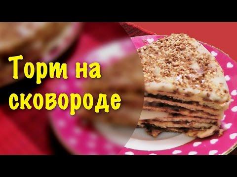 Рецепт Торт на сковороде  Торт на сковороде с заварным кремом