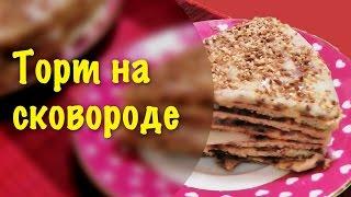 Торт на сковороде ★ Торт на сковороде с заварным кремом