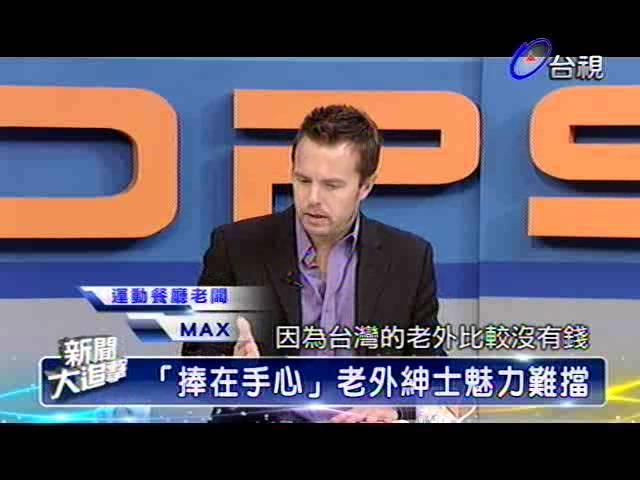新聞大追擊 2013-06-29 pt.2/5 異國戀變調?