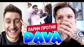 ЛАРИН ПРОТИВ - DAVA (Давид Манукян)