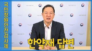 국민청원안전검사제 답변 (한약재)