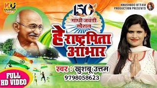 गाँधी जी के 150 वीं जयंती पर Khushboo Uttam ने ये गीत गाके बापू को याद किया   Gandhi Jayanti Songs