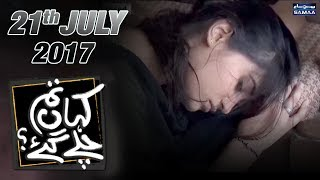 Maa Betay Ke Beech Deewar | Kahan Tum Chale Gae | SAMAA TV | 21 July 2017