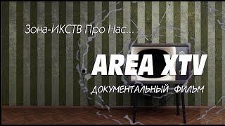 Фильм - Про нас