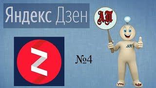 Яндекс Дзен №4: \