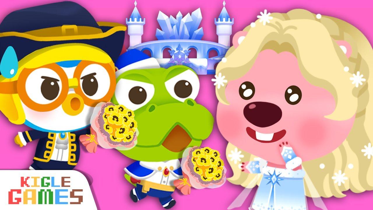 👑공주특집✨ 내 사랑을 받아주오 | 뽀로로 동요놀이 | 뽀로로게임 공주 프린세스 동화 신데렐라 왕자 프린스 루피 마법  | 키글게임 | 키글 | KIGLE GAMES