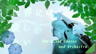 【オーケストラ&混声合唱Ver.】世界には愛しかない【欅坂46結成1周年記念!】