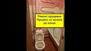 #Ремонт #хрущевки в СПб. От начала до конца.