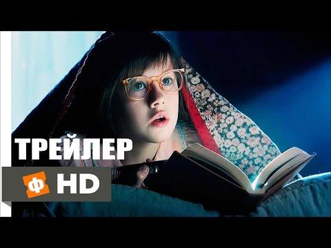 Кадры из фильма Большой и добрый великан