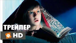 Большой и добрый великан / The BFG (2016) | Русский трейлер