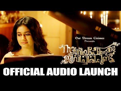 Zacharia Pothen Jeevichirippundu Official Audio Launch | Ullas Unnikrishnan | Manoj K Jayan