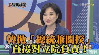 《新聞深喉嚨》精彩片段 韓拋「總統兼閣揆」直接對立院負責!