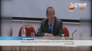 جولات المحادثات الليبية تتجدد وتتواصل لتختتم اليوم في تونس برعاية الأمم المتحدة