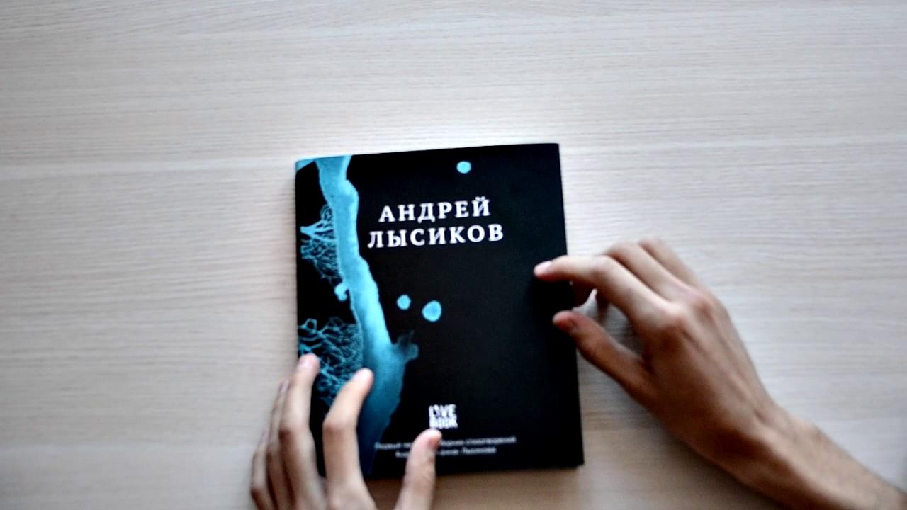 Андрей Лысиков Стихи скачать книгу fb2 txt бесплатно
