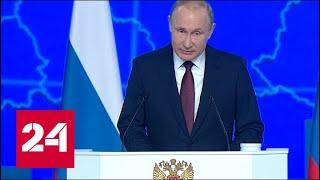 Путин о поддержке семей снижение ставки по ипотеке ясли и чем больше детей тем меньше налог