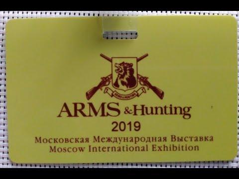 Выставка Arms&Hunting 2019