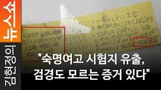 """""""숙명여고 시험지 유출, 검경도 모르는 증거 있다"""" - CBS심층취재팀 김정훈 기자"""