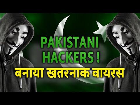 PAKISTANI HACKERS: अपने आप आ जायेगा VIRUS अगर ऐसा किया तो