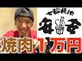 【大食い】焼肉安安1000円食べ放題で1kg食べきれるまで帰れません! - YouTube