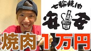 激安焼肉店の安安で1万円食べきるまで帰れま10!!!