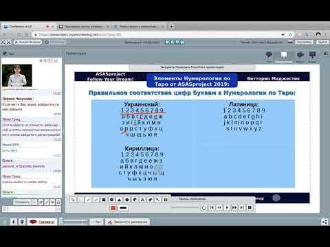 Правильное соответствие цифр буквам в Нумерологии по Таро 2