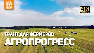 30 миллионов фермеру от государства. Новый грант Агропрогресс.