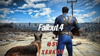 Fallout 4 - 51 Спутник Хенкок выживание