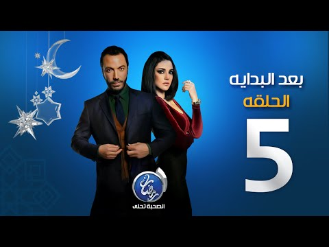 مسلسل بعد البداية - الحلقة الخامسة | Episode 05 - Ba3d El Bedaya