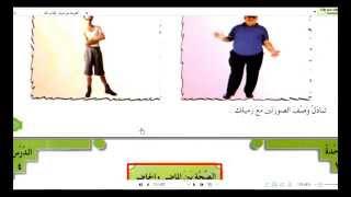 4 УРОК. 2 ТОМ. Арабский в твоих руках.