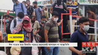 কর্মস্থলে ফেরার পথেও নেই স্বাস্থ্যবিধির বালাই! | BD News Update