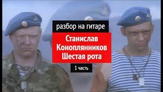 Скачать Уроки гитары Шестая рота 1 часть