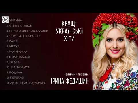 Ірина Федишин - НАКРАЩІ УКРАЇНСЬКІ ХІТИ [ збірник ] ( ⬇New Video: ПОДЗВОНИ ДО МАМИ )