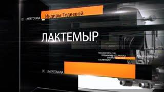 Индира Тедеева. Лактемир Дзтиев.